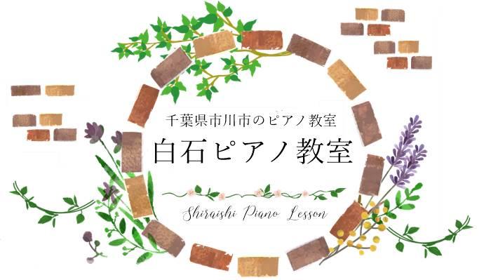 千葉県市川市のピアノ教室【白石ピアノ教室】